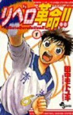 Libero Revolution !! 1 Manga
