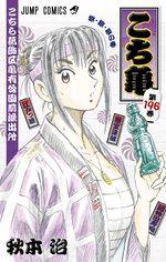 Kochikame 196 Manga