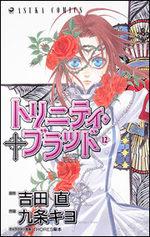 Trinity Blood 12 Manga