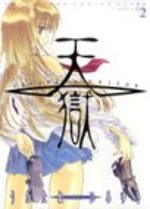 Heaven's Prison 2 Manga
