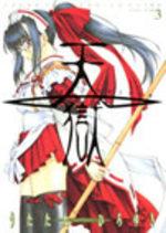 Heaven's Prison 3 Manga