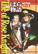 Tale of Rose Knight  - Bara monogatari 1 Manga