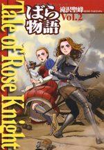 Tale of Rose Knight  - Bara monogatari 2 Manga
