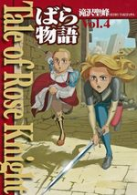 Tale of Rose Knight  - Bara monogatari 4 Manga
