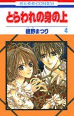 Captive Hearts 4 Manga