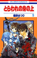 Captive Hearts 5 Manga
