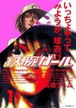Tetsuwan Girl 1