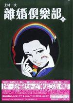 Le club des divorcés 1 Manga