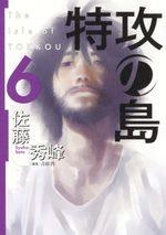 L'Ile des Téméraires 6 Manga