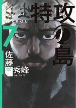 L'Ile des Téméraires 7 Manga