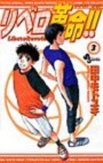 Libero Revolution !! 3 Manga