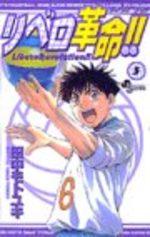 Libero Revolution !! 5 Manga