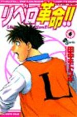 Libero Revolution !! 6 Manga