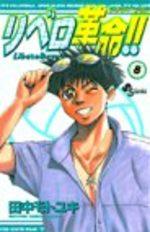 Libero Revolution !! 8 Manga