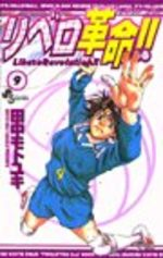 Libero Revolution !! 9 Manga