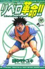Libero Revolution !! 12 Manga