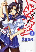 Makenki 2 Manga