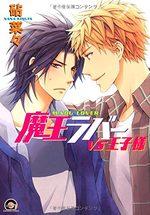 Maou lover vs le prince 1