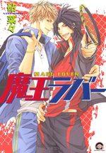 Maou Lover 1 Manga
