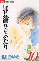 Forbidden Love 10 Manga