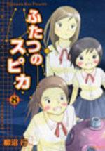 Les deux Spica 8 Manga