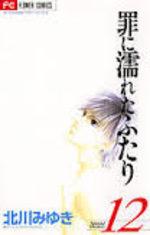 Forbidden Love 12 Manga