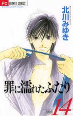 Forbidden Love 14 Manga