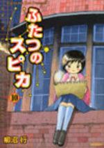 Les deux Spica 10 Manga