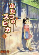 Les deux Spica 11 Manga