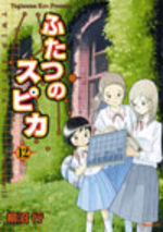 Les deux Spica 12 Manga