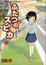 Les deux Spica 13 Manga