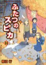 Les deux Spica 14 Manga