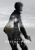 Psycho-Pass Le Film 1 Film