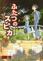 Les deux Spica 15 Manga