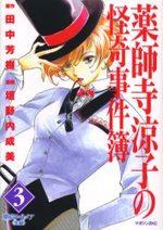 Yakushiji Ryouko no Kaiki Jikenbo 3 Manga