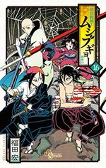 Jinbe Evolution 16 Manga