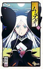 Jinbe Evolution 17 Manga