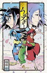 Jinbe Evolution 18 Manga