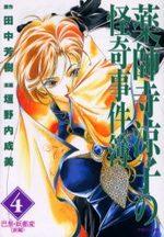 Yakushiji Ryouko no Kaiki Jikenbo 4 Manga
