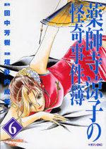 Yakushiji Ryouko no Kaiki Jikenbo 6 Manga