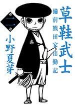 Tsuratsurawaraji - Bizen Kumada-ke Sankin Emaki 2