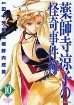 Yakushiji Ryouko no Kaiki Jikenbo 10 Manga