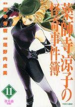 Yakushiji Ryouko no Kaiki Jikenbo 11 Manga