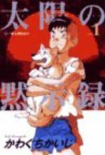 Spirit of the Sun 1 Manga