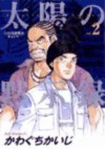 Spirit of the Sun 2 Manga
