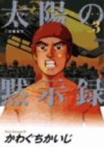Spirit of the Sun 3 Manga