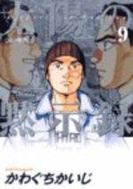 Spirit of the Sun 9 Manga