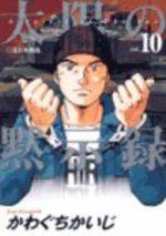 Spirit of the Sun 10 Manga