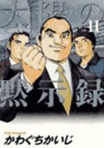 Spirit of the Sun 11 Manga