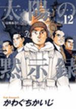 Spirit of the Sun 12 Manga